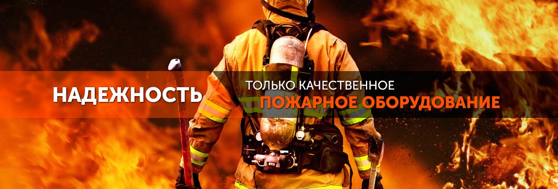 Пожарное оборудование от компании Регион - Саратов